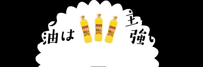 オリザの米油は主婦の強い味方!